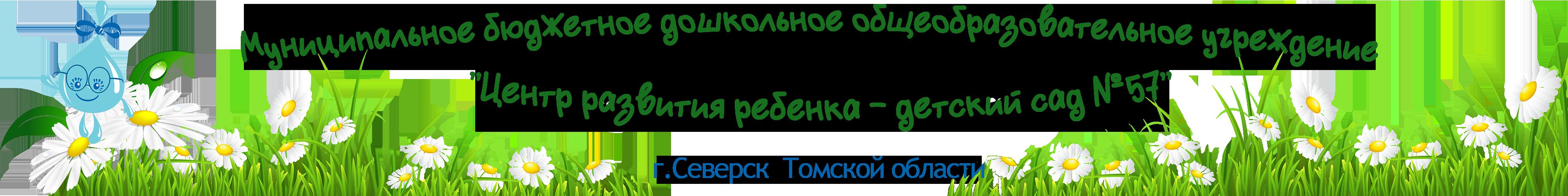 МБДОУ №57